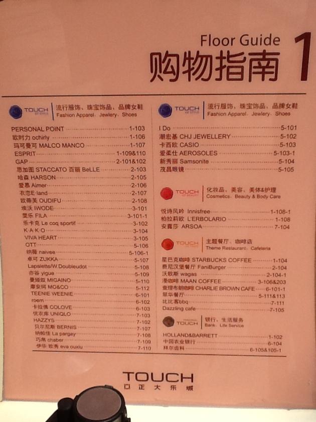 Touch Mall Shanghai 1